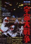 battle in outer space japanese