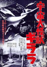 the X from outer space - poster 2
