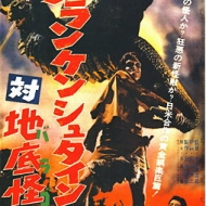 Frankenstein_Conquers_the_World_1965