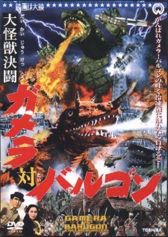Gamera vs Barugon aka War of the Monsters - - gamera 2 poster