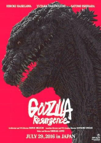 Godzilla-2016-poster